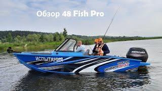 Orionboat 48Fish Pro обзор и новые обновления по корпусу.