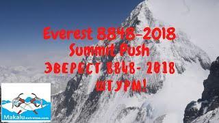 Восхождение на Эверест 8848 2018, Вершина! Everest Expedition 8848 2018, The Summit Push!