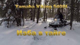 Yamaha Viking 540 III  Изба в тайге. Путешествие на снегоходах