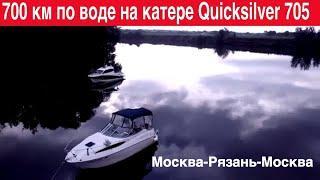 700 км Москва-Рязань-Москва на катере Quicksilver 705 Activ