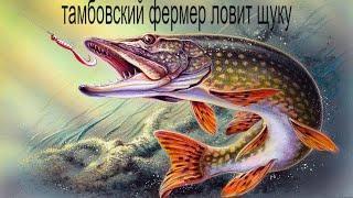 экстремальная рыбалка на щуку