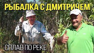 Рыбалка с Дмитричем. Сплав по реке Самара.