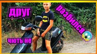 Учу друга ездить на скутере   как научится кататься на скутере?