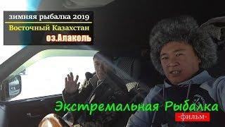 Особенности Алакольской зимней рыбалки 11.02.2019- Экстремальная рыбалка