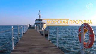 Морская прогулка по Черному морю