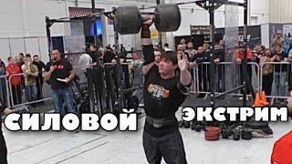 СИЛОВОЙ ЭКСТРИМ. SIBERIAN POWER SHOW 2020.