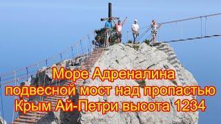 Гора Ай Петри Зубцы Экстрим Захватывает Дух Адреналин Подвесной мост высота 1234 метра Крым 2016