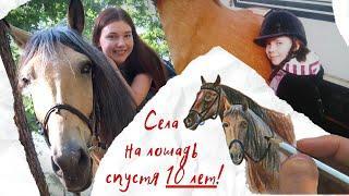 Прогулка на лошади: особенная история!