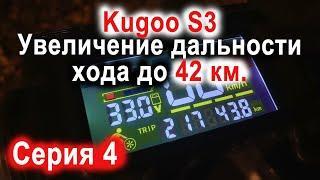 Тюнинг Kugoo S3. Увеличение дальности хода до 42 км на одном заряде с 22 км за 3600 рублей. Серия 3.