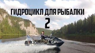 Рыбоцикл, Гидроцикл рыбацкий !!! 2 ЧАСТЬ! #ADVENTURESBROTHERS