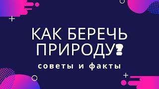 Речи Леонида - Природа, как беречь природу? 06.08.2020