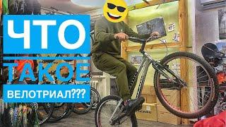 Один из самых сложных видов велосипедного спорта | Велотриал | Что такое велосипед для триала?