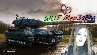 WOT СТРИМ - ВРЕМЯ ПОСТРЕЛЯТЬ - WORLD OF TANKS